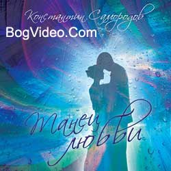 Константин Самородов — Танец любви. 2010 год