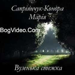 Сапріянчук-Кондра Марія — Вузенька стежка