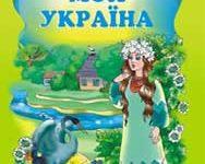 Сборник украинских псалмов CD-1