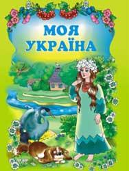 Сборник украинских псалмов CD-3
