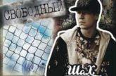 ШаХ FreeZa. Альбом mp3 СВОБОДНЫЙ. 2011 год