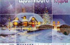 Шикайна. Альбом mp3 Щасливого Різдва. 2008 год