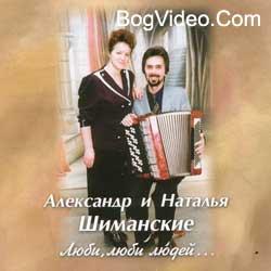 Александр и Наталья Шиманские. Люби, Люби Людей