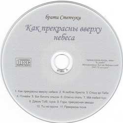 Братья Степчуки — Как прекрасны вверху небеса. 2007 год
