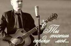 Ступакевич Даниил — Ты знаешь сердце моё. 2011 год