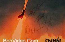 Сыны Грома — Ветер Дождь Огонь Елей 2001 год