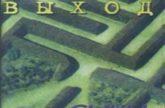 Сыны Грома — Единственный выход. 1999 год