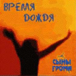 Сыны Грома — Время дождя. 2002 год
