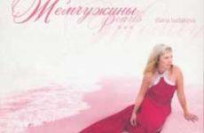 Диана Судакова — Жемчужины. 2008 год
