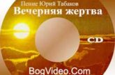 Юрий Табаков — Вечерняя жертва