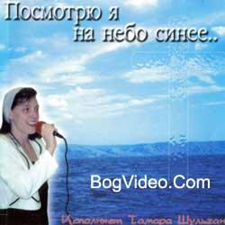Тамара Шульган. Альбом mp3 Посмотрю я на небо синее