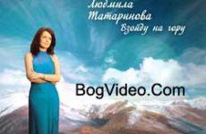 Людмила Татаринова — Взойду на гору. 2010 год