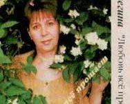 Татьяна Телегина — Любовь всё прощает