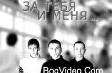 Теплый Дождь — За тебя и меня. 2004