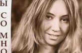 Рода Тихомирова — Ты со мной. 2011 год