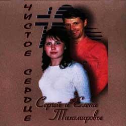Сергей и Елена Тихомировы — Чистое сердце. 2009 год