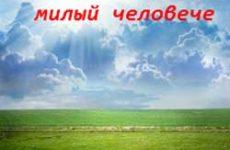 Ирина Тюнина — Не печалься, милый человече