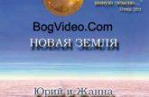 Юрий и Жанна Ткачёвы — Новая земля. 1999 год