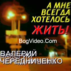 Валерий Чередниченко. Альбом mp3 Сборник