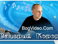 Валерий Короп — Иисус Господь!