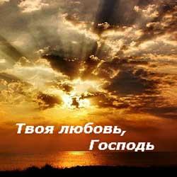 А.Федосеева, А.Валевич. — Твоя любовь, Господь. 2005 год