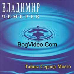 Владимир Чемерев. Альбом mp3 Тайны моего сердца. 2007 год