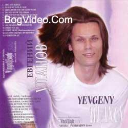 Евгений Уланов — Сольный альбом. 2004 год