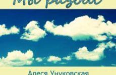 Алеся Унуковская — Мы разом. 2003 год