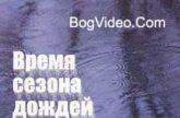 Ури Горен — Время сезона дождей. 2011 год