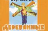 Геша Ушивец. Альбом mp3 Деревянные крылья. 2004 год