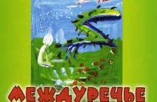 Геша Ушивец — Междуречье. 2004 год