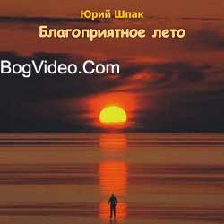 Юрий Шпак. Альбом mp3 Благоприятное лето. 2002 год