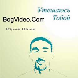 Юрий Шпак. Альбом mp3 Утешаюсь Тобой. 2004 год