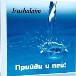 Irushalaim — Приди и пей. 2005 год