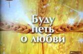 Церковь Мировой Жатвы — Буду петь о любви. 2003 год