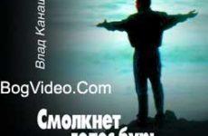 Влад Канашин — Смолкнет голос бурь. 1999 год