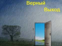 Олег Кашуба — Верный выход