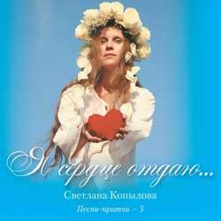 Светлана Копылова — Я сердце отдаю. 2010 год