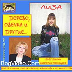 Лиза Копытченко — Дерево, Овечка и другие