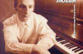 Константин Косячков — Песни завета любви