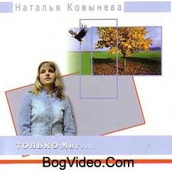 Наталья Ковынева — Только миг