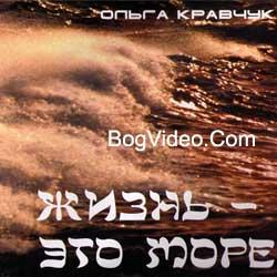Ольга Кравчук — Жизнь — это море. 2003 год