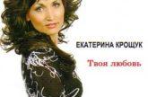 Екатерина Крощук — Твоя любовь