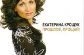Екатерина Крощук — Прошлое, прощай!