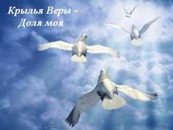 Крылья Веры — Доля моя