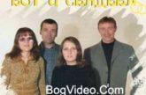 Крылья Веры — Вот и свадьба. 2003 год
