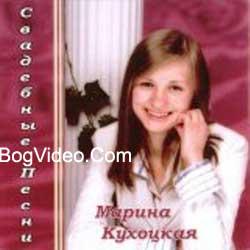 Марина Кухоцкая — Свадебные Песни. 2008 год