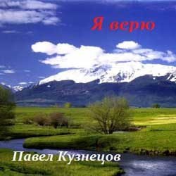 Павел Кузнецов — Я верю. 1996 год