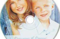 Джулиана и Денис Литвиненко — Kids. 2009 год