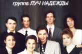 Луч Надежды — Чудное Имя. 2004 год